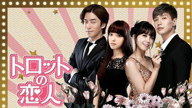 韓流・韓国ドラマ『トロットの恋人』を見る