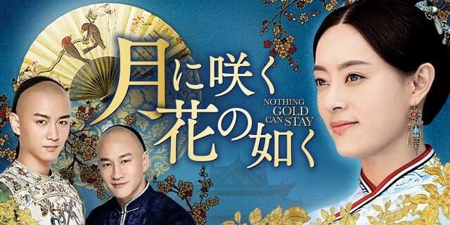韓流・韓国ドラマ『月に咲く花の如く』を見る