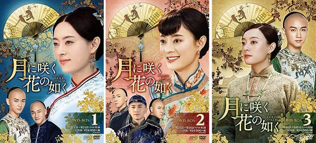 韓流・韓国ドラマ『月に咲く花の如く』のDVD&ブルーレイ発売情報