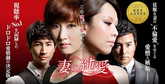 韓流・韓国ドラマ『妻の純愛』を見る