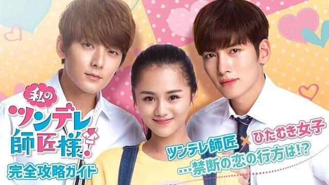 韓流・韓国ドラマ『私のツンデレ師匠様!』を見る