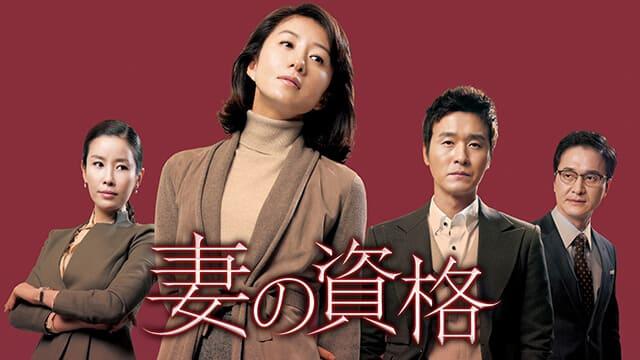 韓流・韓国ドラマ『妻の資格』を見る