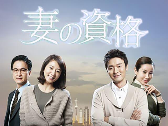 韓流・韓国ドラマ『妻の資格』の作品概要
