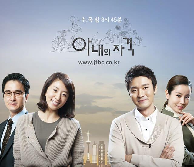 韓流・韓国ドラマ『妻の資格』のOST(オリジナルサウンドトラック・主題歌)