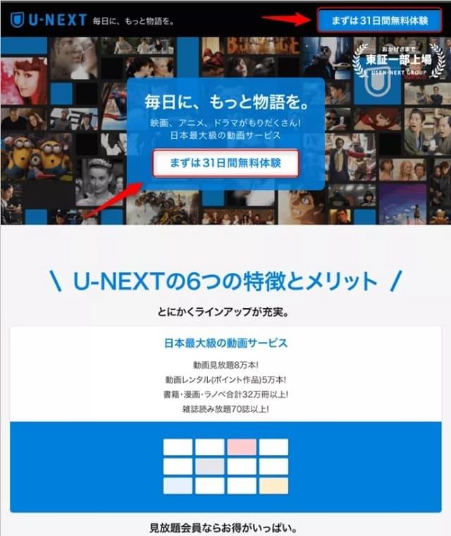 U-NEXTの登録手順