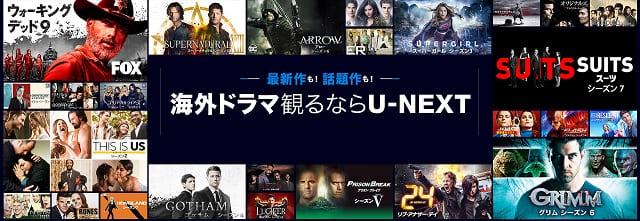 U-NEXTの国内ドラマ・海外ドラマLP