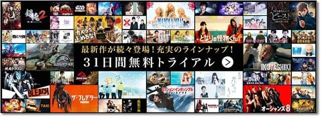 U-NEXTの洋画・邦画・映画LP