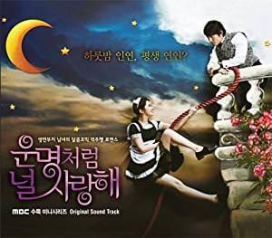 韓流・韓国ドラマ『運命のように君を愛してる』のOST(オリジナルサウンドトラック・主題歌)