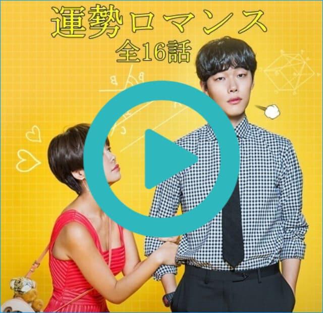 韓国ドラマ『運勢ロマンス』を見る