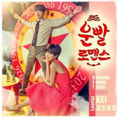 韓流・韓国ドラマ『運勢ロマンス』のOST(オリジナルサウンドトラック・主題歌)
