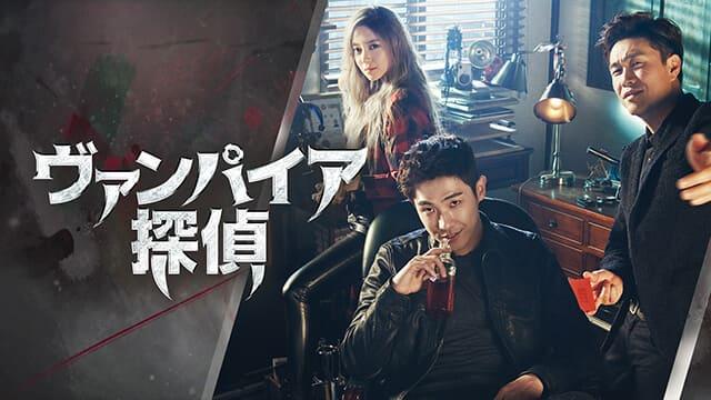 韓流・韓国ドラマ『ヴァンパイア探偵』を見る