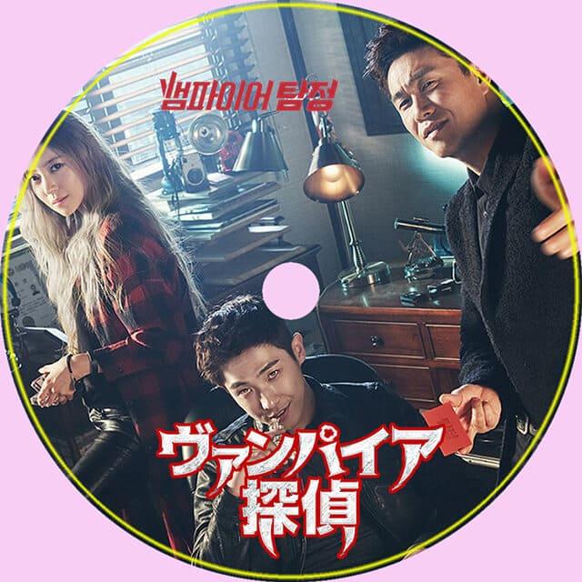 韓流・韓国ドラマ『ヴァンパイア探偵』のOST(オリジナルサウンドトラック・主題歌)
