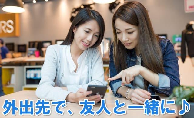 VOD・動画配信サービスの活用シーン:外出先で友人と見る