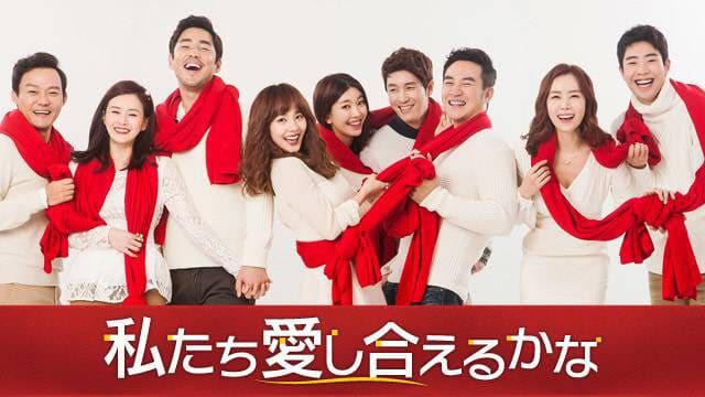 韓流・韓国ドラマ『私たち愛し合えるかな』を見る