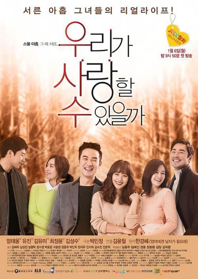 韓流・韓国ドラマ『私たち愛し合えるかな』のOST(オリジナルサウンドトラック・主題歌)