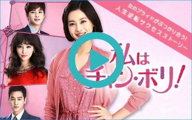 韓流・韓国ドラマ『私はチャン・ボリ!』を見る