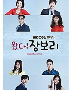 韓流・韓国ドラマ『私はチャン・ボリ!』のOST(オリジナルサウンドトラック・主題歌)