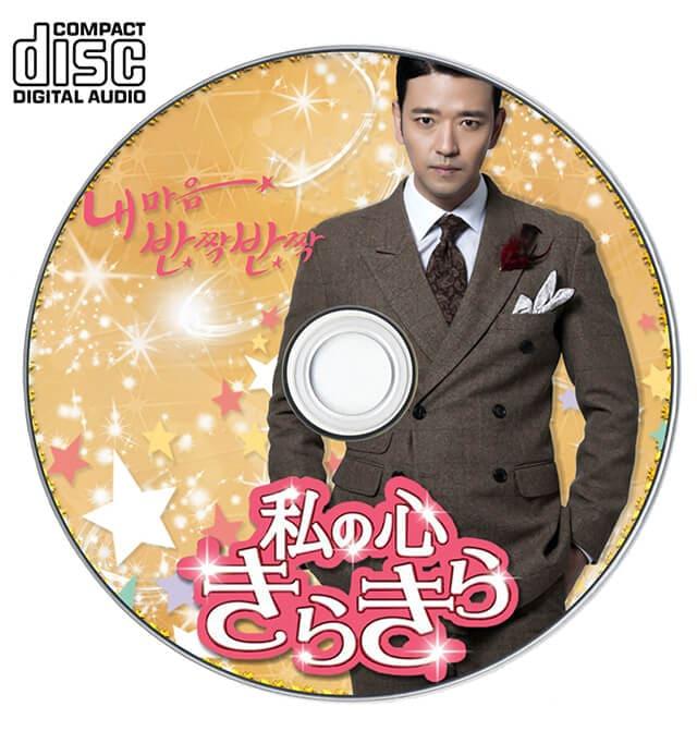 韓流・韓国ドラマ『私の心、きらきら』のOST(オリジナルサウンドトラック・主題歌)