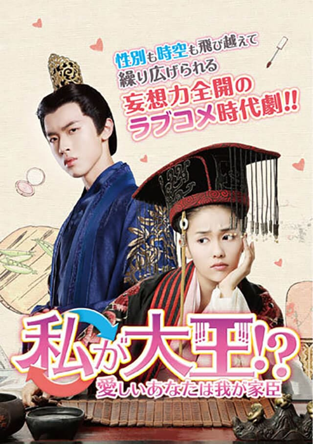 韓流・韓国ドラマ『私が大王!?愛しいあなたは我が家臣』のDVD&ブルーレイ発売情報