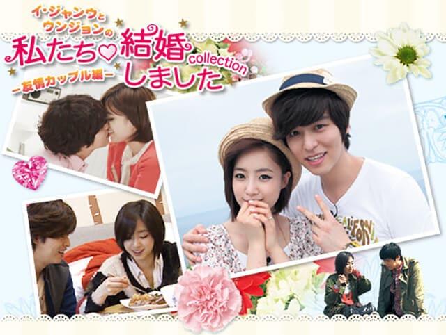 韓流・韓国ドラマ『私たち結婚しました3 イ・ジャンウ&ウンジョン編』を見る