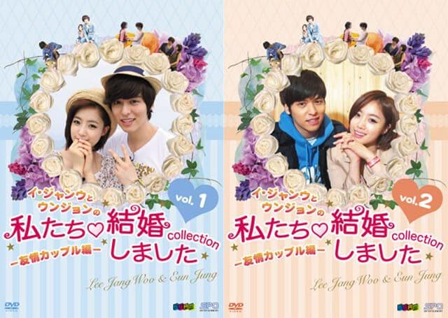 韓流・韓国ドラマ『私たち結婚しました3 イ・ジャンウ&ウンジョン編』のDVD&ブルーレイ発売情報