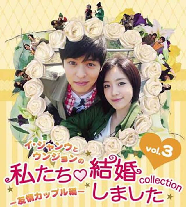 韓流・韓国ドラマ『私たち結婚しました3 イ・ジャンウ&ウンジョン編』のOST(オリジナルサウンドトラック・主題歌)
