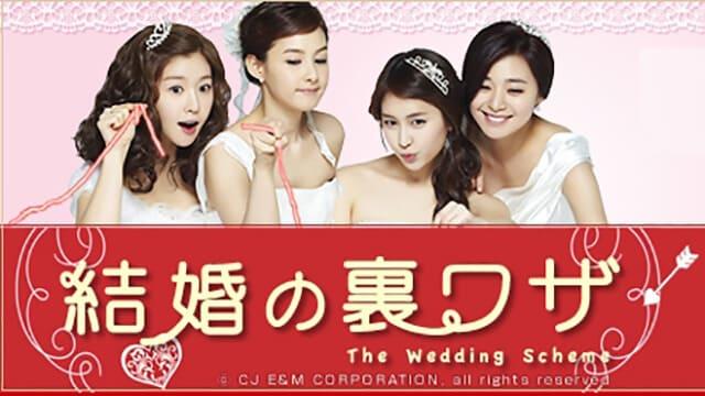 韓流・韓国ドラマ『結婚の裏ワザ』を見る