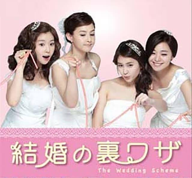 韓流・韓国ドラマ『結婚の裏ワザ』のOST(オリジナルサウンドトラック・主題歌)