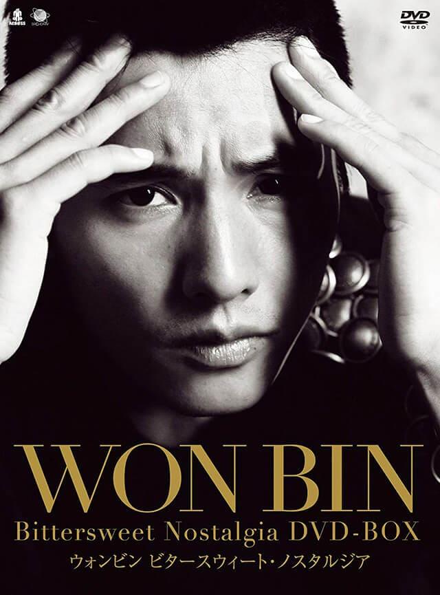 韓流・韓国ドラマ『ウォンビンのビタースウィート・ノスタルジア』のDVD&ブルーレイ発売情報