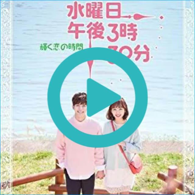 韓国ドラマ『水曜日 午後3時30分 ~輝く恋の時間~』を見る