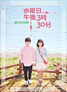 韓流・韓国ドラマ『水曜日 午後3時30分 ~輝く恋の時間~』のOST(オリジナルサウンドトラック・主題歌)