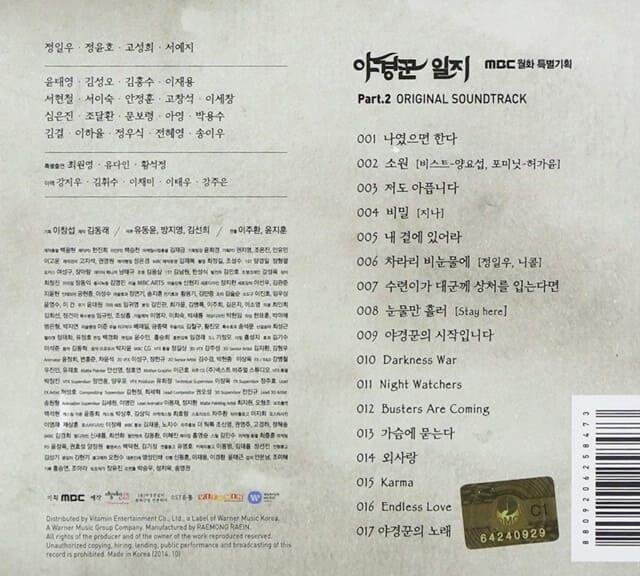 韓流・韓国ドラマ『夜警日誌』のOST(オリジナルサウンドトラック・主題歌)