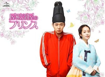 韓流・韓国ドラマ『屋根部屋のプリンス』のあらすじ(全話)※ネタバレ有り