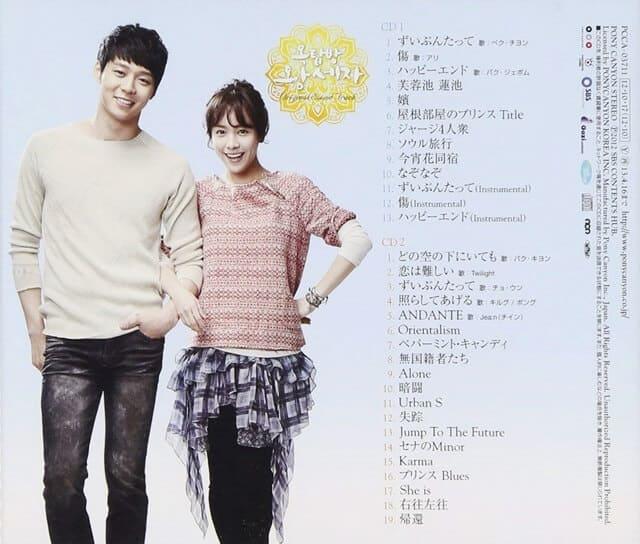 韓流・韓国ドラマ『屋根部屋のプリンス』のOST(オリジナルサウンドトラック・主題歌)