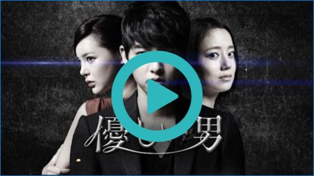 韓国ドラマ『優しい男』を見る