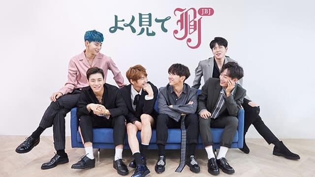 韓流・韓国ドラマ『よく見てJBJ』を見る