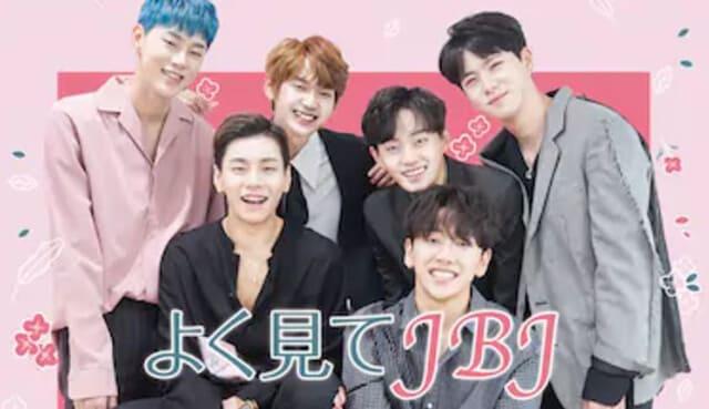 韓流・韓国ドラマ『よく見てJBJ』の作品概要