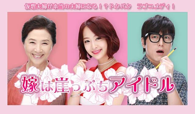 韓流・韓国ドラマ『嫁は崖っぷちアイドル』を見る