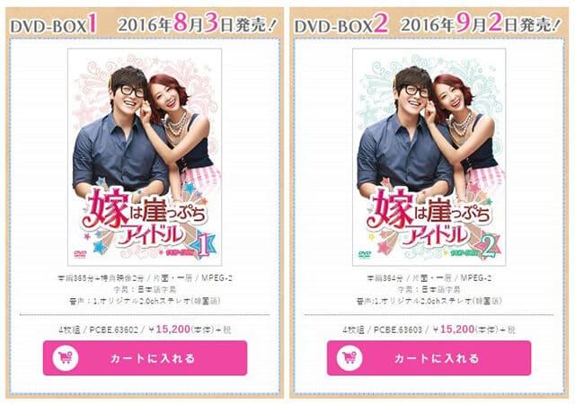 韓流・韓国ドラマ『嫁は崖っぷちアイドル』のDVD&ブルーレイ発売情報