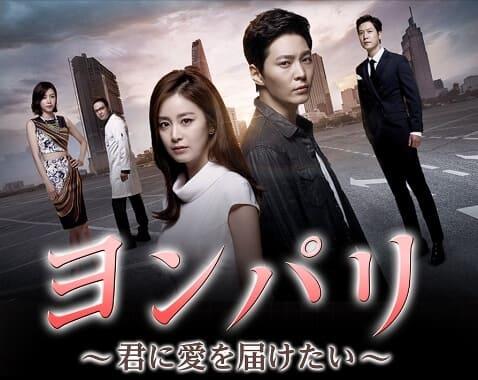 韓流・韓国ドラマ『ヨンパリ~君に愛を届けたい~』とは?(作品概要)