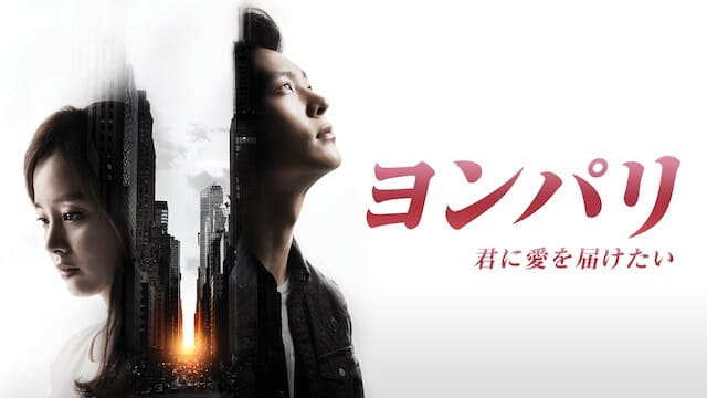 韓流・韓国ドラマ『ヨンパリ~君に愛を届けたい~』のあらすじ(全話)※ネタバレ有り
