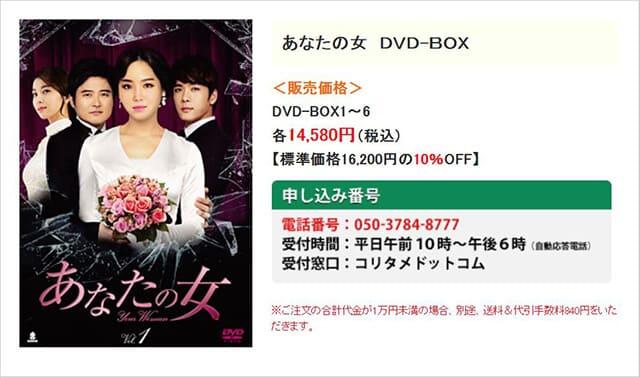 韓流・韓国ドラマ『あなたの女』のDVD&ブルーレイ発売情報