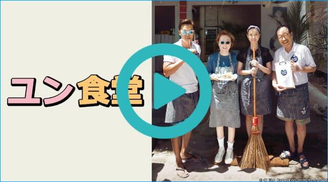 韓流・韓国ドラマ『ユン食堂』を見る