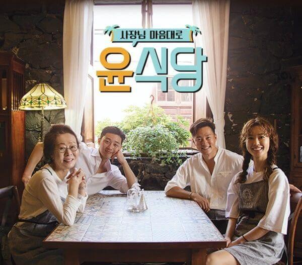 韓流・韓国ドラマ『ユン食堂』の作品概要
