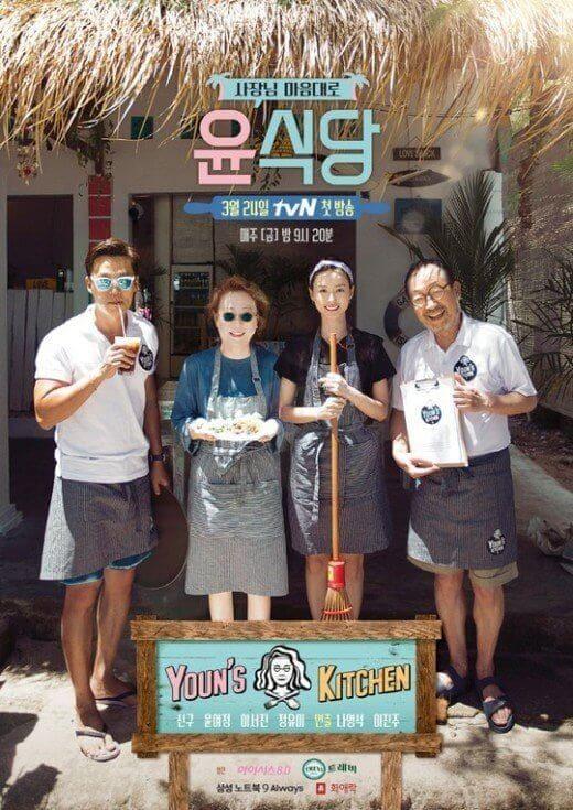 韓流・韓国ドラマ『ユン食堂』の作品紹介