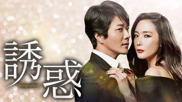 韓流・韓国ドラマ『誘惑』を見る