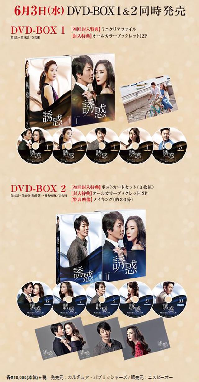 韓流・韓国ドラマ『誘惑』のDVD&ブルーレイ発売情報