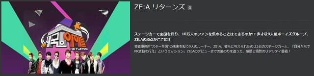 韓流・韓国ドラマ『ZE:A リターンズ』の作品概要