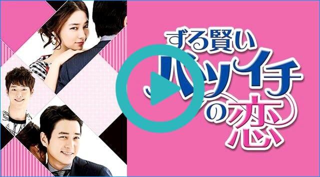 韓国ドラマ『ずる賢いバツイチの恋』を見る