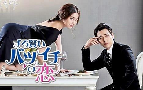 韓流・韓国ドラマ『ずる賢いバツイチの恋』とは?(作品概要)
